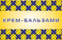 Фітапі крем-бальзами