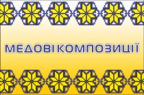 Фітапі медові композиції